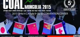 """-""""COAL MONGOLIA-2015"""" Олон улсын чуулга уулзалт, үзэсгэлэнгийн бүртгэл эхэллээ."""